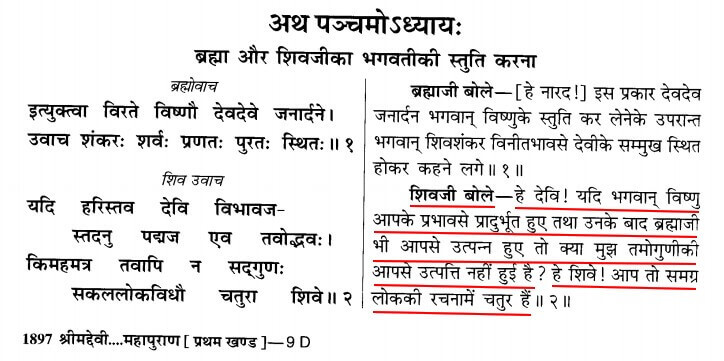 Devi Bhagwat Purana Skand 3