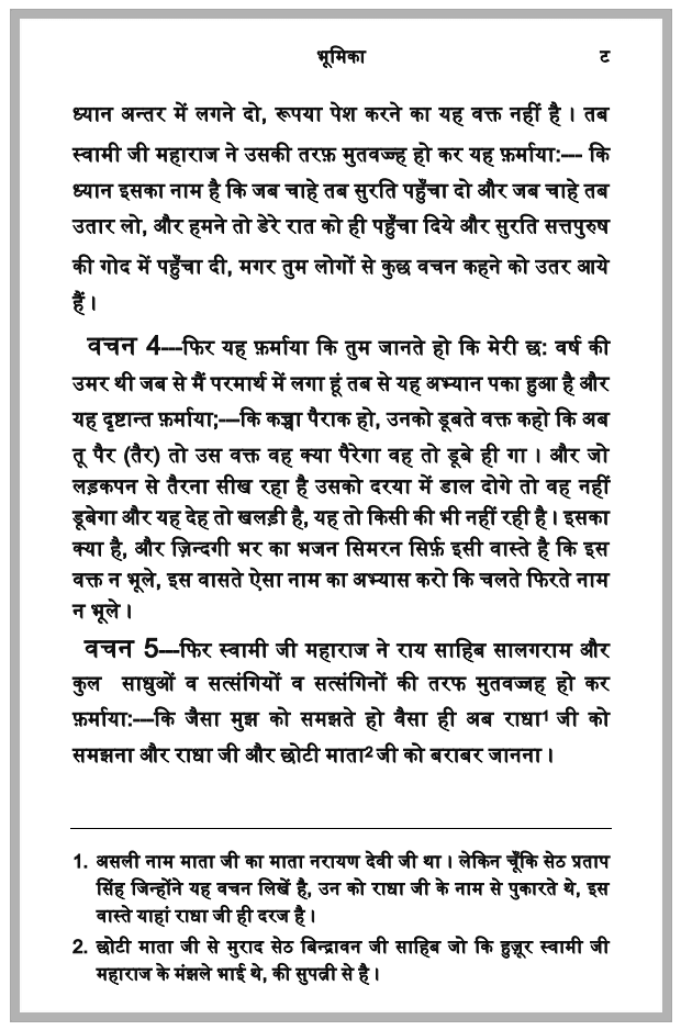 Meaning of Radhasoami